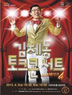 김제동 토크콘서트〈노브레이크 시즌4〉- 이천