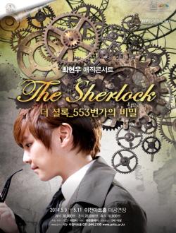 최현우 매직콘서트 더셜록 - 533번가의 비밀
