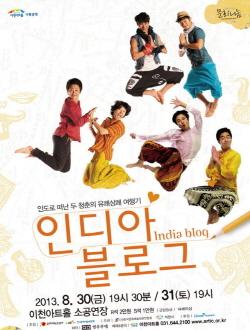 연극 인디아 블로그(India blog)