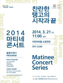 2014 이천아트홀 마티네 콘서트 - 불멸의 탱고