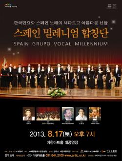 스페인 밀레니엄 합창단 내한공연