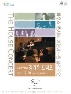 하우스 콘서트4