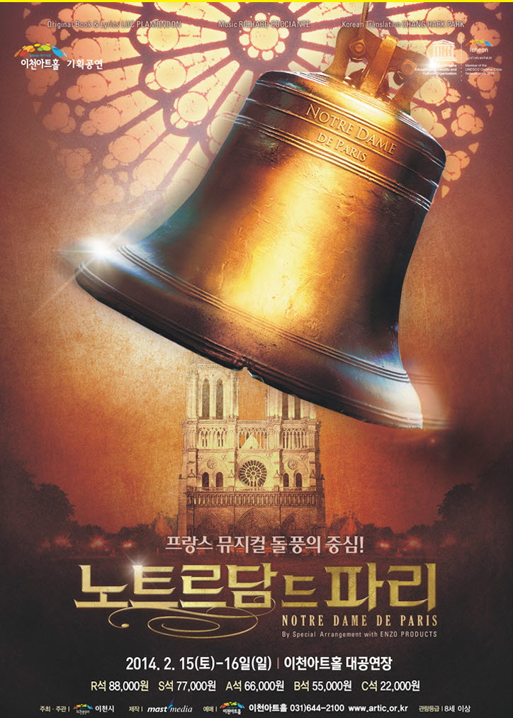 뮤지컬 노트르담 드 파리 - 이천