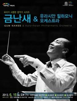 금난새&유라시안 필하모닉오케스트라 _ 2013 우리가 사랑한 음악가 시리즈