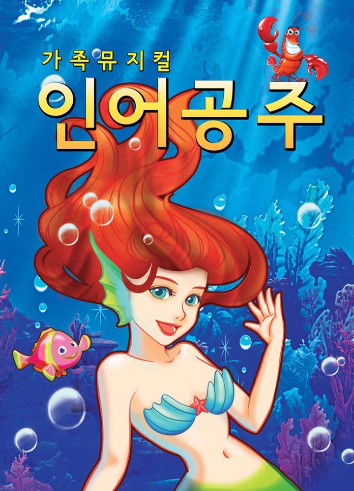 가족뮤지컬 인어공주 - 이천