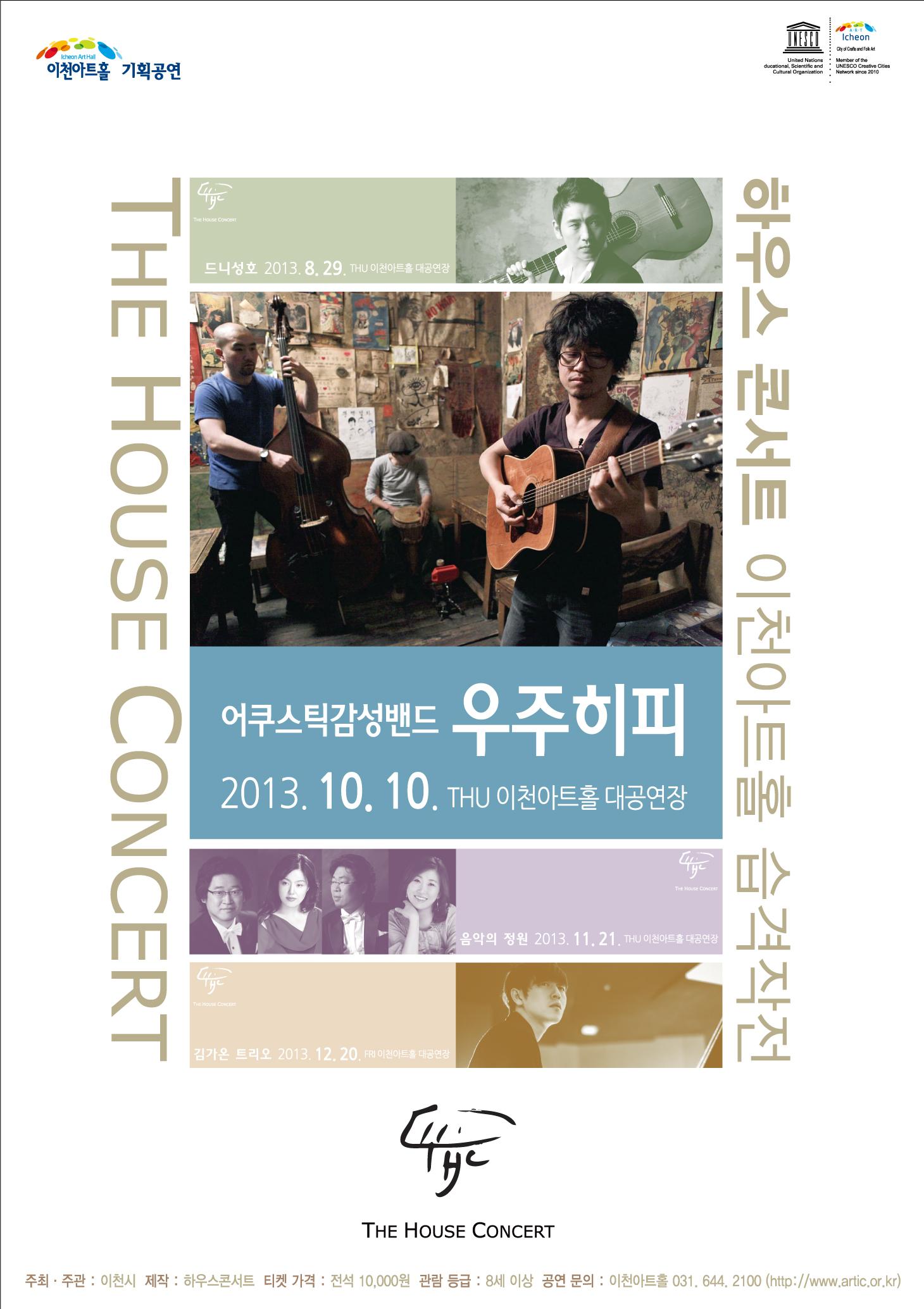 하우스 콘서트2